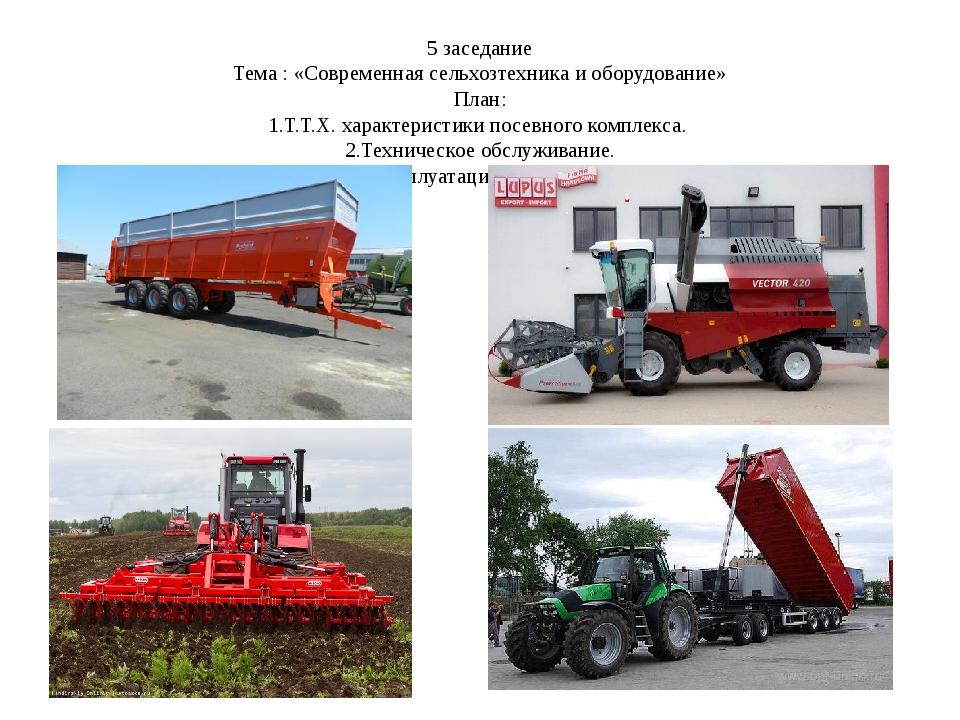 5 заседание Тема : «Современная сельхозтехника и оборудование» План: 1.Т.Т.Х....