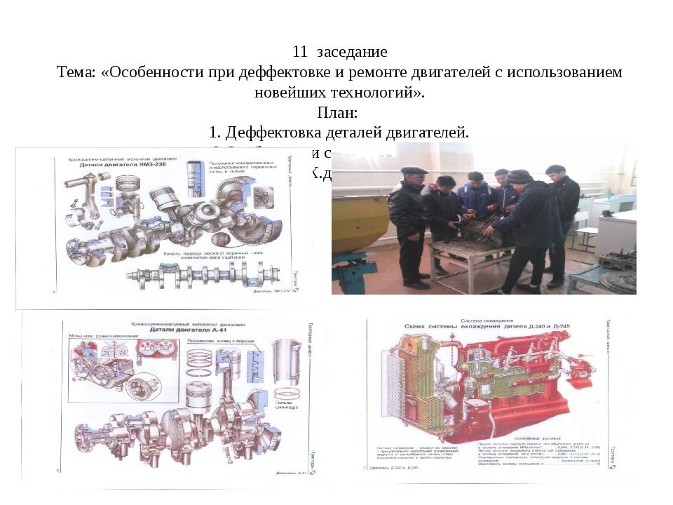 11 заседание Тема: «Особенности при деффектовке и ремонте двигателей с исполь...