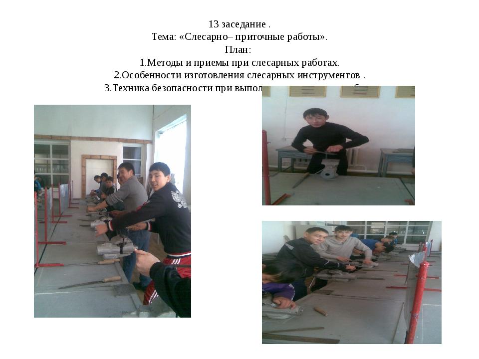 13 заседание . Тема: «Слесарно– приточные работы». План: 1.Методы и приемы пр...