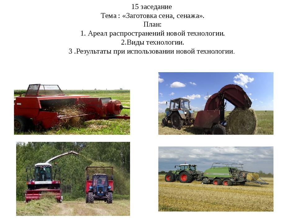 15 заседание Тема : «Заготовка сена, сенажа». План: 1. Ареал распространений...