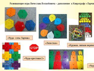 Развивающие игры Вячеслава Воскобовича – дополнение к Коврографу «Ларчик»