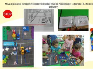 Моделирование четырехстороннего перекрестка на Коврографе «Ларчик» В. Воскоб
