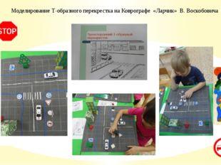 Моделирование Т-образного перекрестка на Коврографе «Ларчик» В. Воскобовича