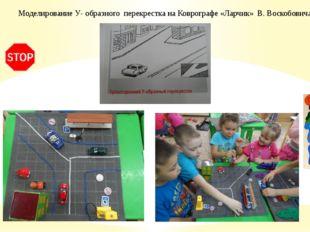 Моделирование У- образного перекрестка на Коврографе «Ларчик» В. Воскобовича