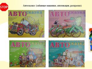 Автосказки (забавные машинки, аппликация, раскраски)