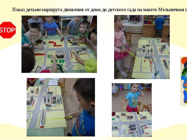 Показ детьми маршрута движения от дома до детского сада на макете Мельничная...