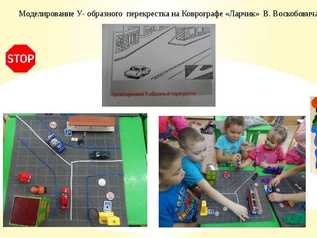 Моделирование У- образного перекрестка на Коврографе «Ларчик» В. Воскобовича...