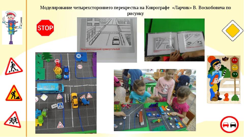 Моделирование четырехстороннего перекрестка на Коврографе «Ларчик» В. Воскоб...