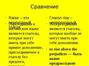Сравнение Raise – это переходный глагол Переходными в английском языке являют