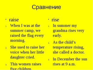 Сравнение raise When I was at the summer camp, we raised the flag every morni