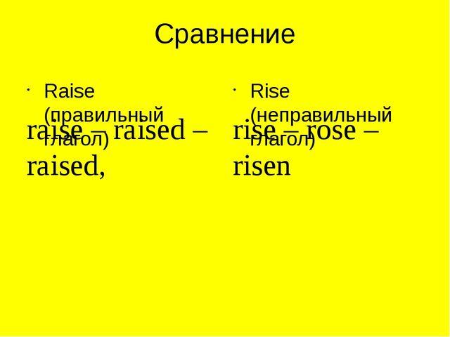 Сравнение Raise (правильный глагол) raise – raised – raised, Rise (неправильн...