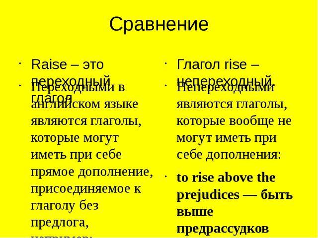 Сравнение Raise – это переходный глагол Переходными в английском языке являют...