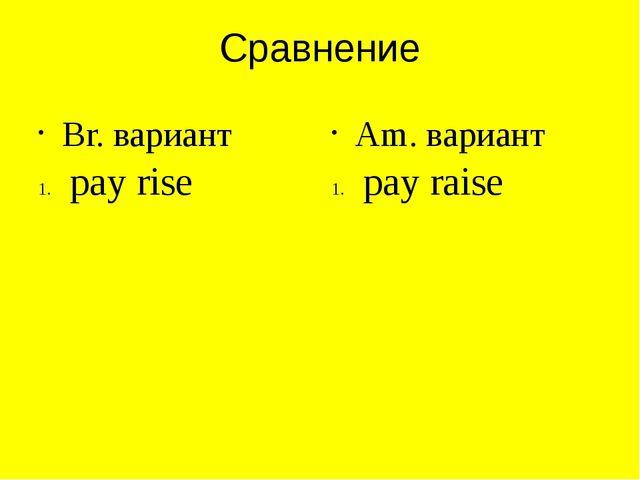 Сравнение Br. вариант pay rise Am. вариант pay raise