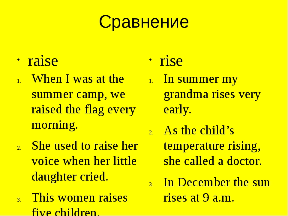 Сравнение raise When I was at the summer camp, we raised the flag every morni...
