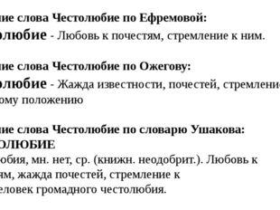 Значение слова Честолюбие по Ефремовой: Честолюбие -Любовьк почестям,стрем