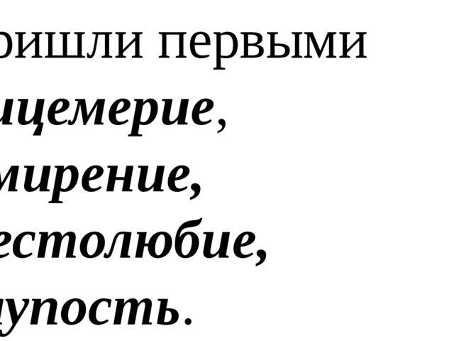 Пришли первыми Лицемерие, Смирение, Честолюбие, Глупость.