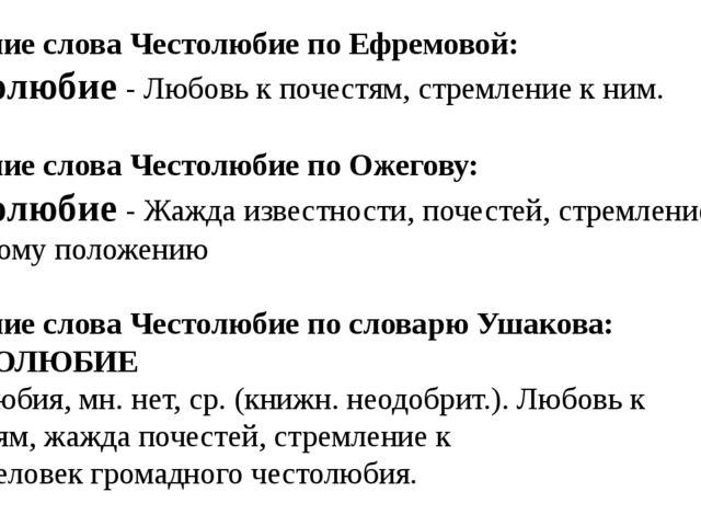 Значение слова Честолюбие по Ефремовой: Честолюбие -Любовьк почестям,стрем...