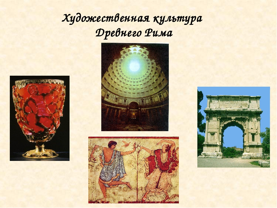 Художественная культура Древнего Рима