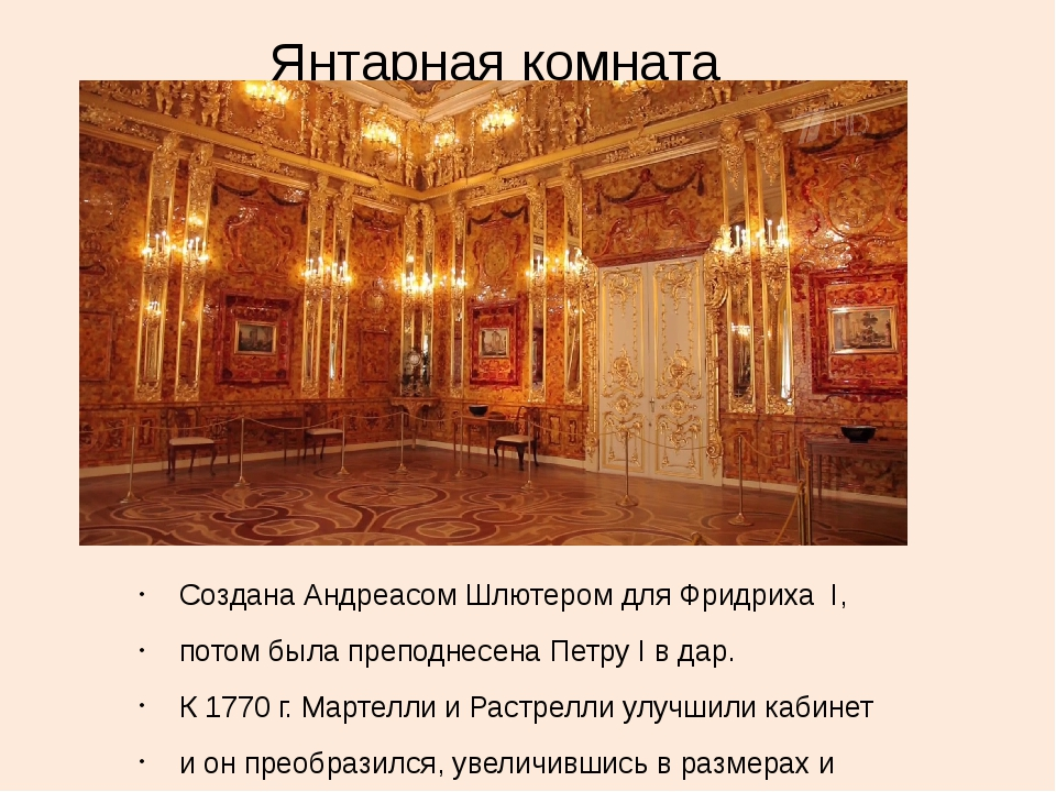 Янтарная комната Создана Андреасом Шлютером для Фридриха I, потом была препод...