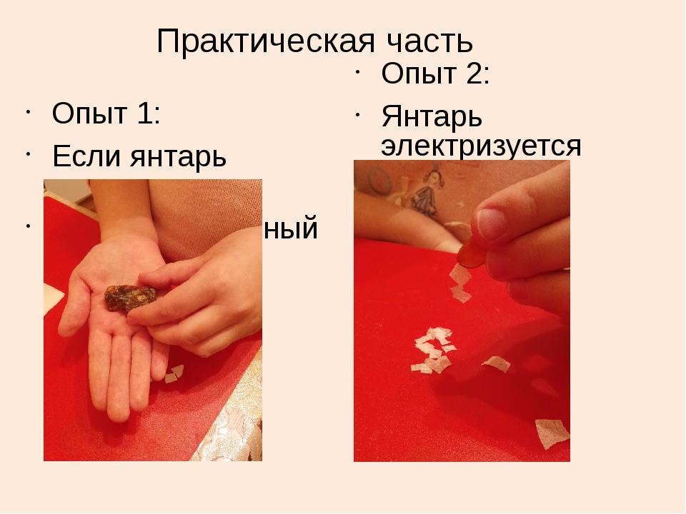 Практическая часть Опыт 1: Если янтарь потереть, он издает хвойный аромат Оп...