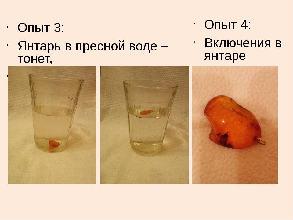 Опыт 3: Янтарь в пресной воде – тонет, а в соленой - нет Опыт 4: Включения в...