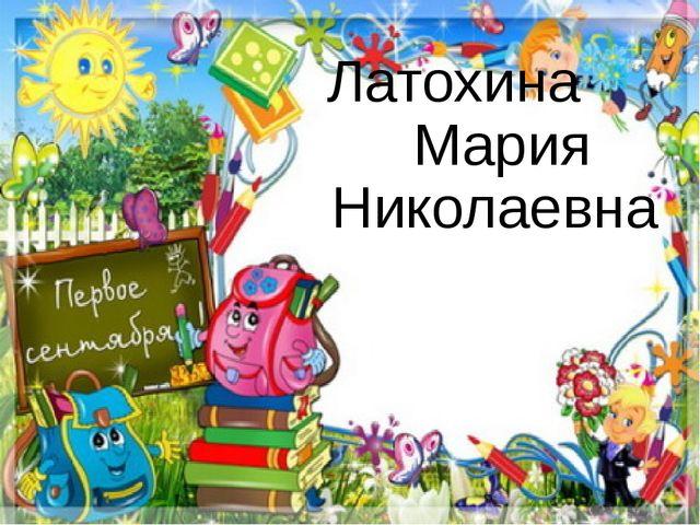 Латохина Мария Николаевна