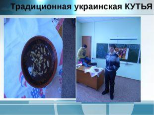Традиционная украинская КУТЬЯ
