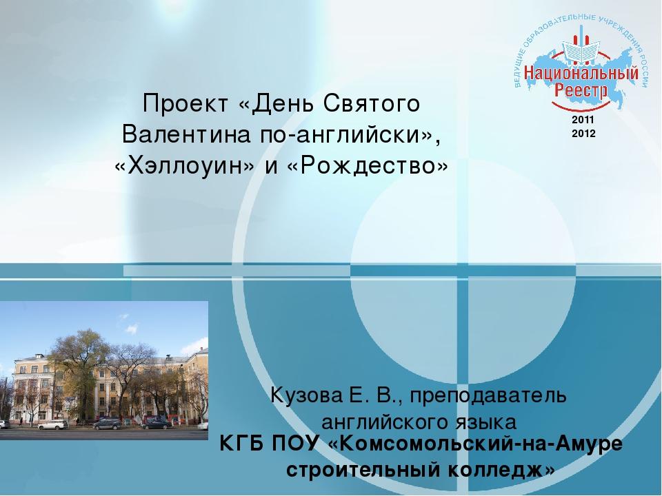 2011 2012 КГБ ПОУ «Комсомольский-на-Амуре строительный колледж»  Кузова Е....