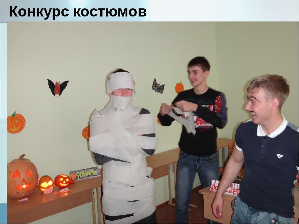 Конкурс костюмов