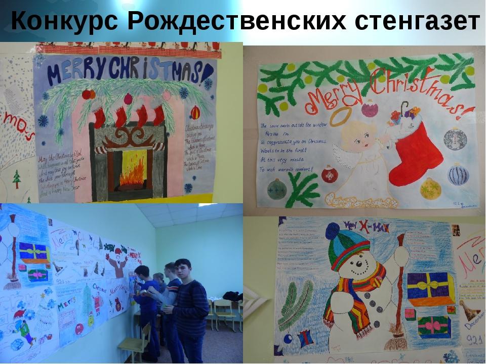 Конкурс Рождественских стенгазет