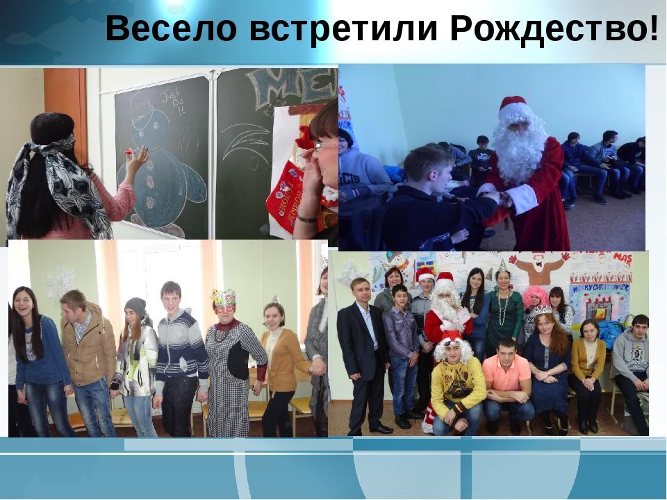 Весело встретили Рождество!