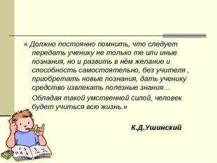 « Должно постоянно помнить, что следует передать ученику не только те или ины