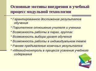 Основные мотивы внедрения в учебный процесс модульной технологии * Гарантиров