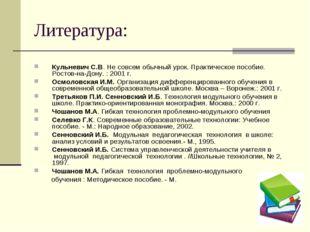 Литература: Кульневич С.В. Не совсем обычный урок. Практическое пособие. Рост