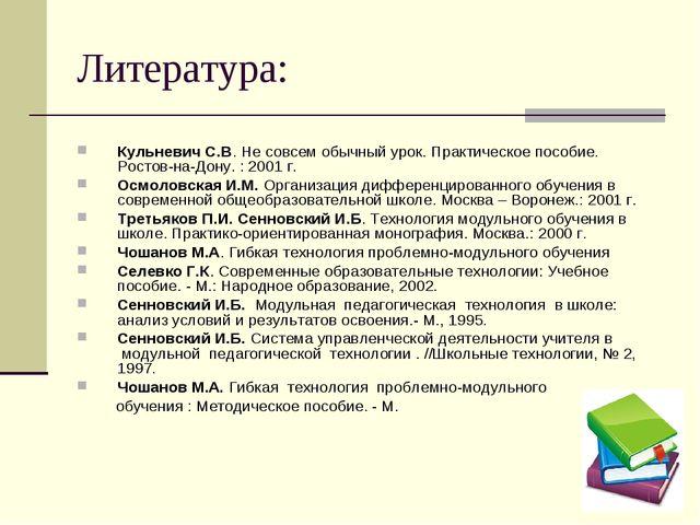 Литература: Кульневич С.В. Не совсем обычный урок. Практическое пособие. Рост...