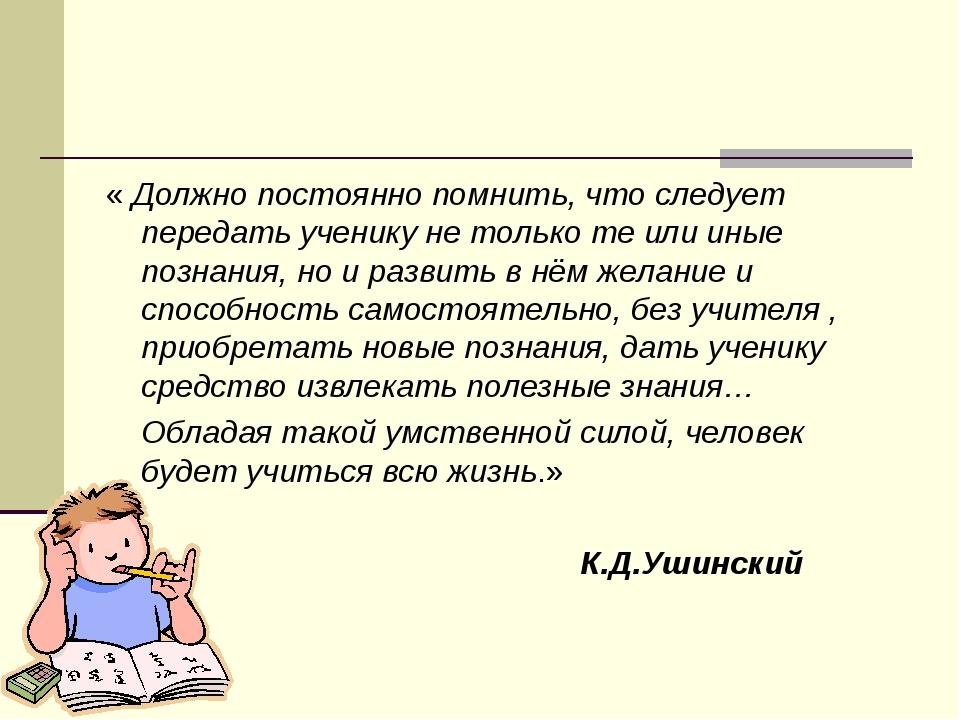 « Должно постоянно помнить, что следует передать ученику не только те или ины...