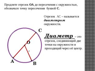 Продлите отрезок ОА до пересечения с окружностью, обозначьте точку пересечени