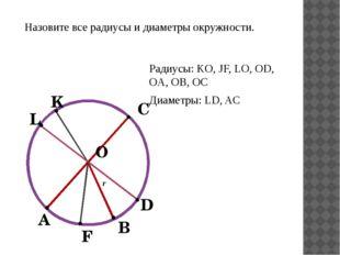 О В А r С L K F D Назовите все радиусы и диаметры окружности. Радиусы: KO, J