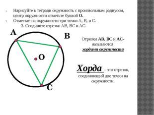 Нарисуйте в тетради окружность с произвольным радиусом, центр окружности отме