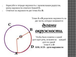 Точки А и В разделили окружность на две части, которые называются дугами окру