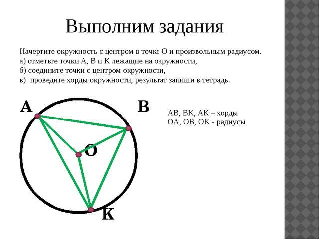 Выполним задания Начертите окружность с центром в точке О и произвольным ради...