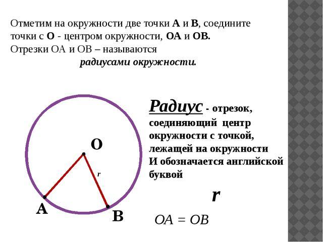 Отметим на окружности две точки А и В, соедините точки с О - центром окружнос...