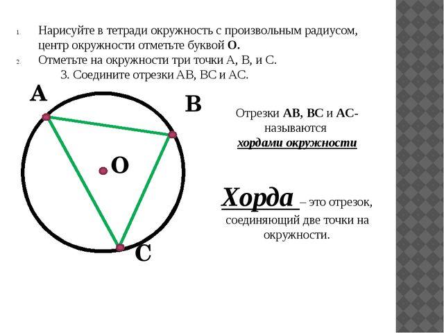 Нарисуйте в тетради окружность с произвольным радиусом, центр окружности отме...