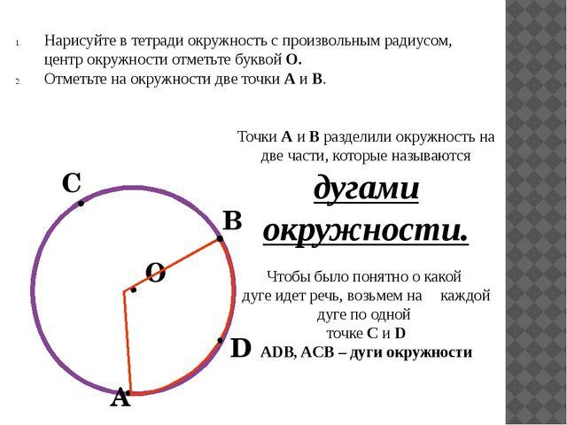 Точки А и В разделили окружность на две части, которые называются дугами окру...