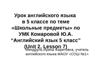 Урок английского языка в 5 классе по теме «Школьные предметы» по УМК Комарово
