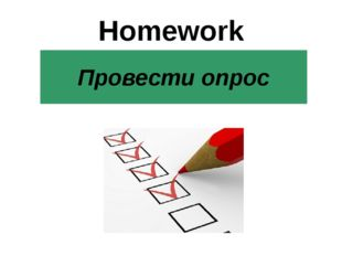 Homework Провести опрос