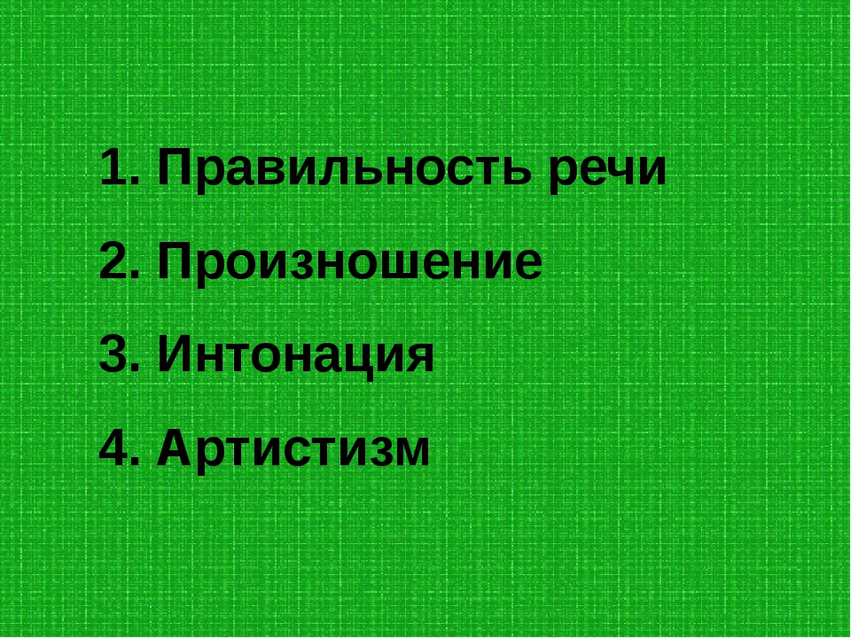 1. Правильность речи 2. Произношение 3. Интонация 4. Артистизм