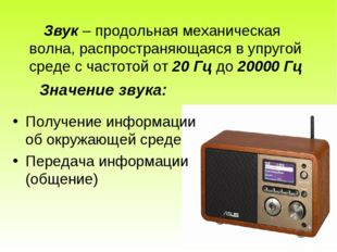 Звук – продольная механическая волна, распространяющаяся в упругой среде с ч