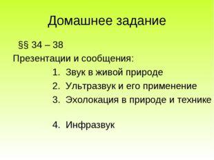Домашнее задание §§ 34 – 38 Презентации и сообщения: 1. Звук в живой природе