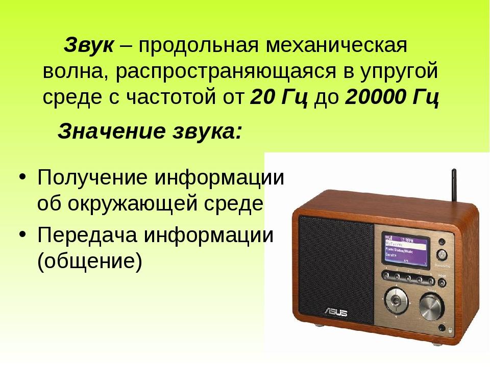 Звук – продольная механическая волна, распространяющаяся в упругой среде с ч...